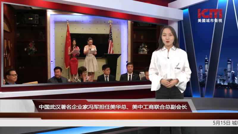 中国武汉著名企业家冯军担任美华总、美中工商联合总会副会长