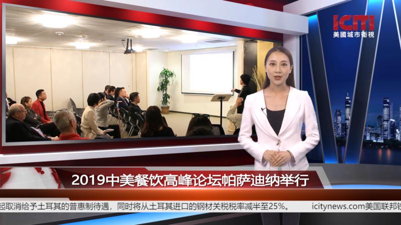 2019中美餐饮高峰论坛帕萨迪纳举行