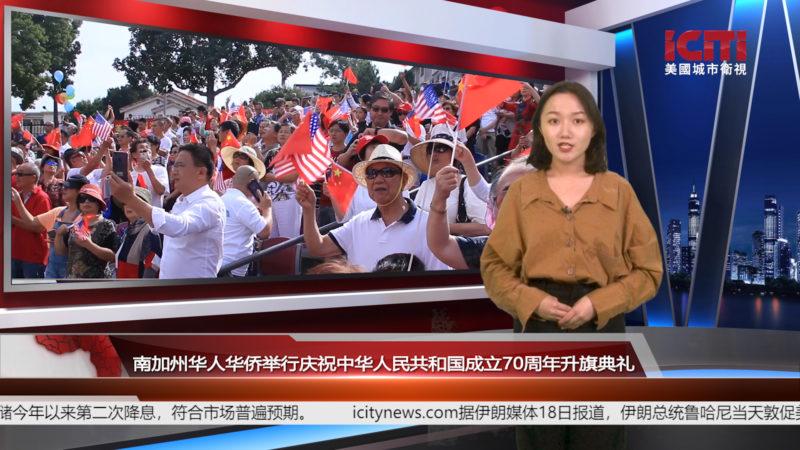 南加州华人华侨举行庆祝中华人民共和国成立70周年升旗典礼