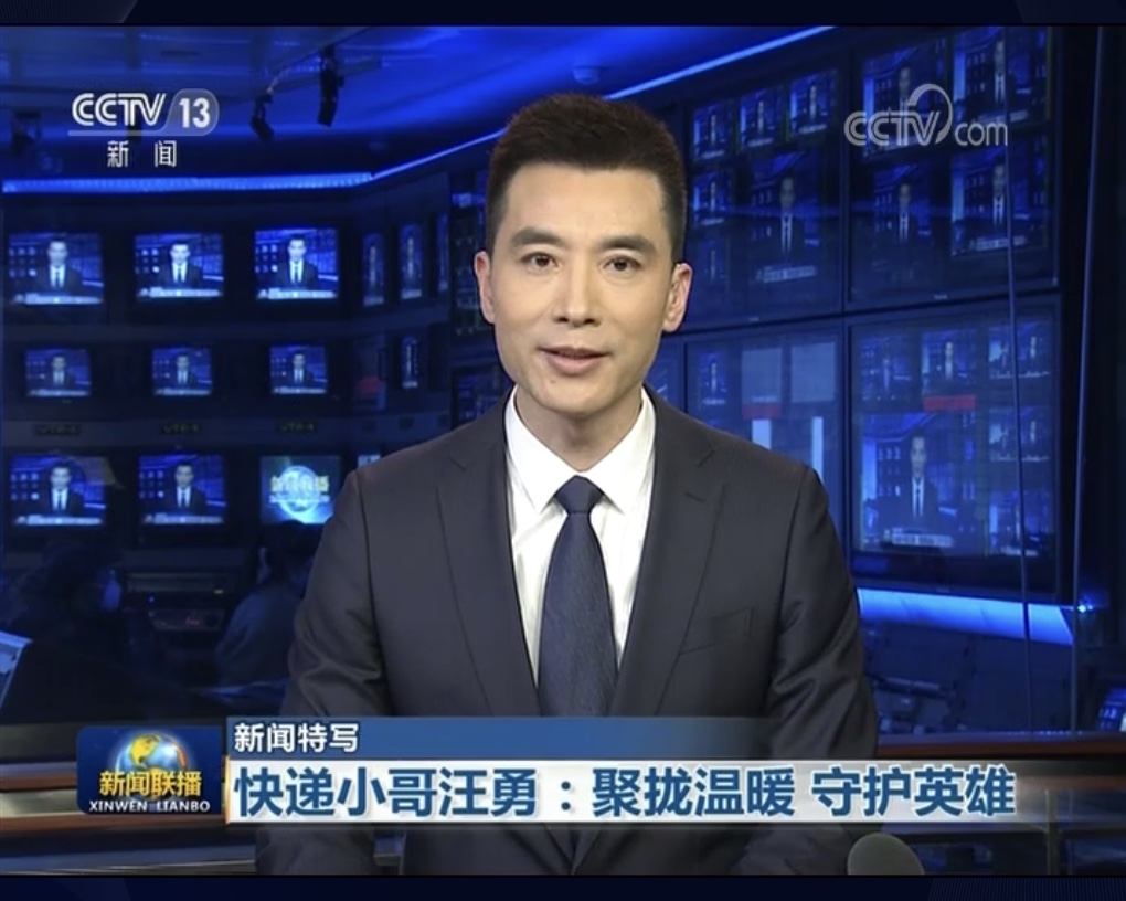 [视频]【新闻特写】快递小哥汪勇:聚拢温暖 守护英雄