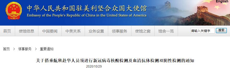 注意!11月6日起搭乘航班赴华人员须进行「新冠病毒核酸检测」及「血清抗体检测」双阴性证明
