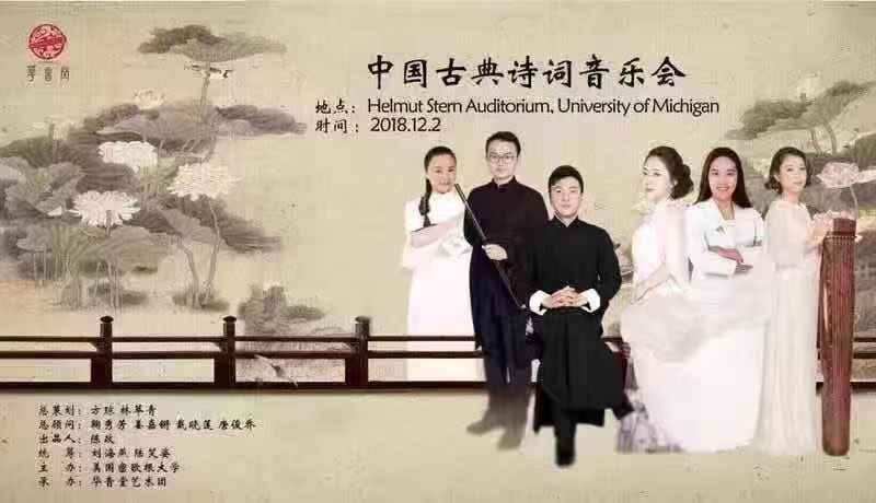上海华音堂艺术团来美演古典诗词音乐