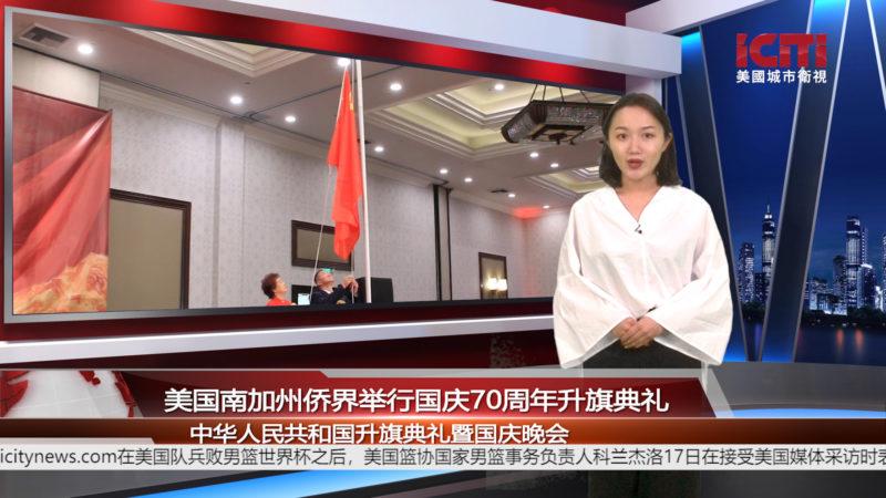美国南加州侨界举行庆祝中华人民共和国成立70周年升旗典礼暨国庆晚会